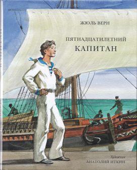 kaptajnen på 15 år